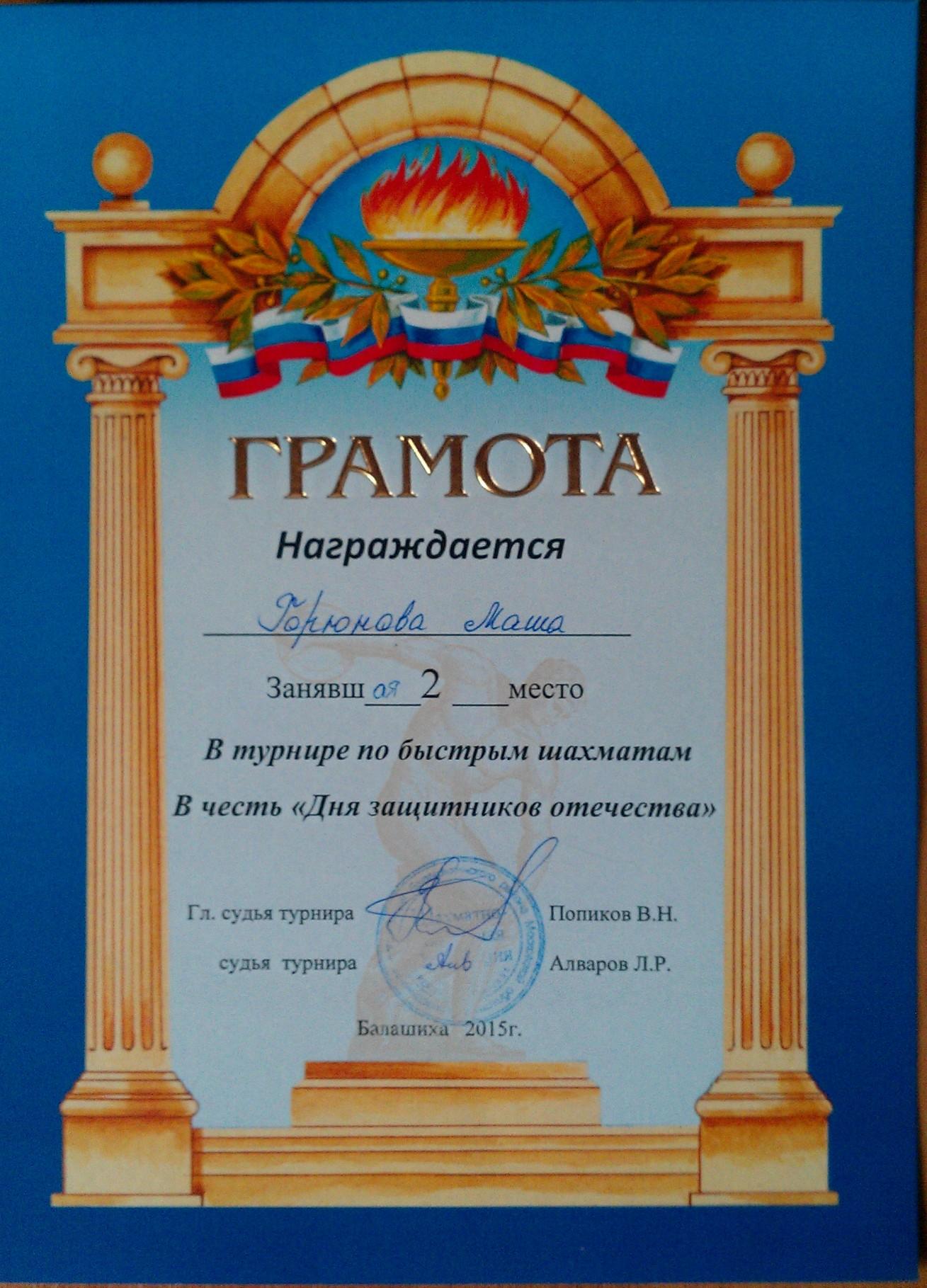 """Грамота за 2 место в Шахматный трнир в клубе """"Омега"""""""