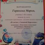 "Грамота за участие в конкурсе ""Снежная Королева"""